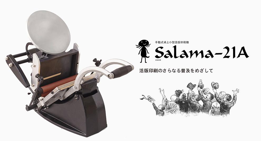 こんな時代だから、活版印刷機を創っています。プラテン印刷機Salama-21Aの紹介と販売