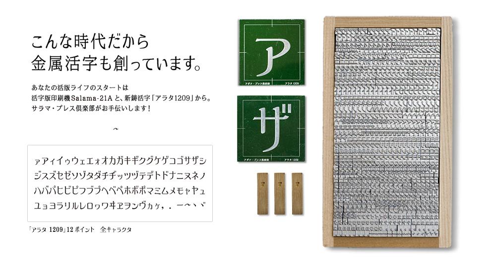 こんな時代だから、金属活字も創っています!コレダ ! カタ仮名専用活字ガ復興シマシタアラタ 1209New Product