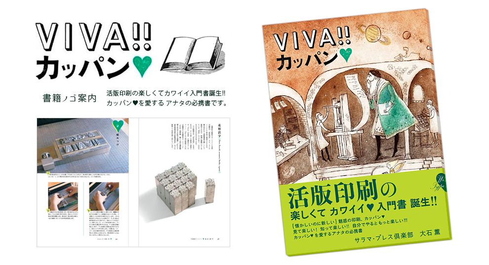 新刊書のご案内 VIVA!! カッパン サラマ・プレス倶楽部