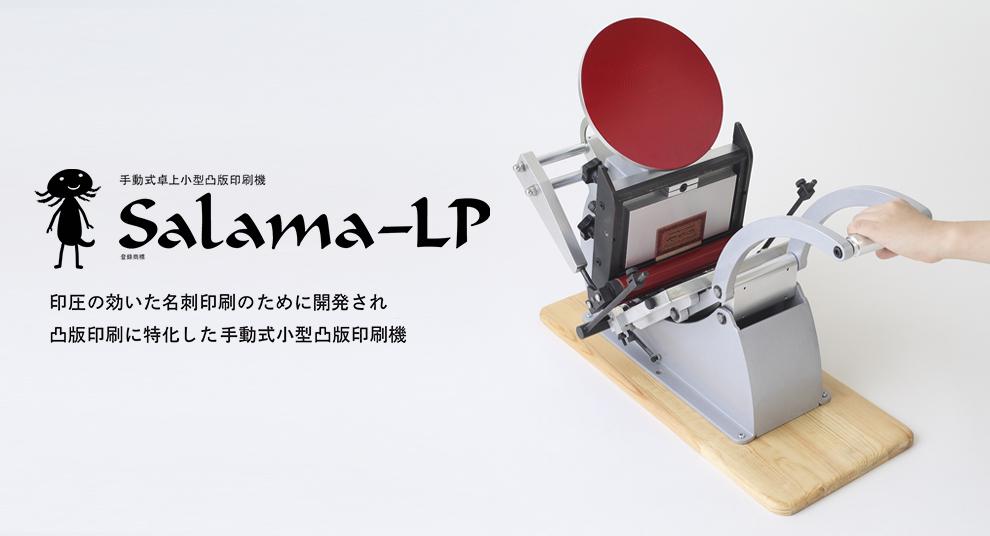 印圧の効いた名刺印刷のために開発され凸版印刷に特化した手動式小型凸版印刷機Salama-LP