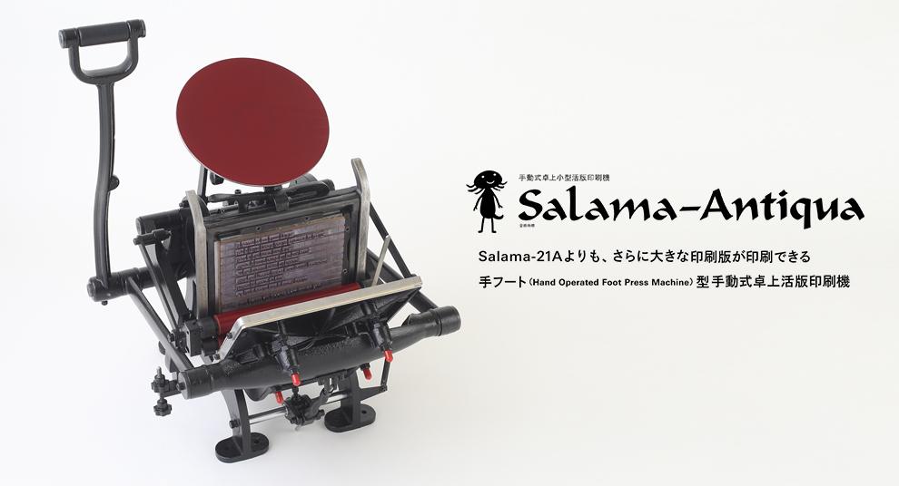 Salama-21Aよりも、さらに大きな 印刷版が印刷できる手フート(Hand Operated Foot Press Machine)型手動式卓上活版印刷機