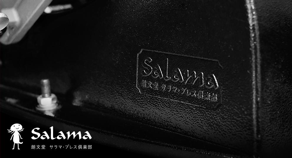 サラマ・プレス倶楽部