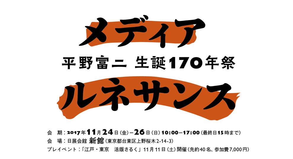 メディア・ルネサンス 平野富二 生誕170年祭